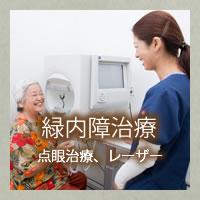 緑内障治療(点眼治療、レーザー)
